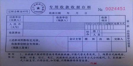 中国国内領収書