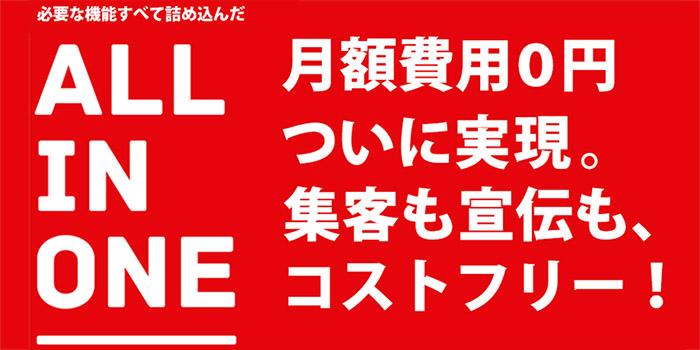月額0円ついに実現。集客も宣伝も、コストフリー!